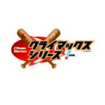 CS 第3戦 広島vs.巨人を谷沢、笘篠、野村弘樹が展望 2018年10月18日