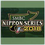 日本シリーズ2018 第5戦 千賀 大瀬良の立ち上がりを谷沢らが語る 2018年11月1日
